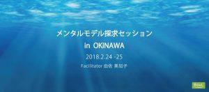 [ 満席御礼・キャンセル待ち ] メンタルモデル探求セッション in Okinawa @ 株式会社BowL | 浦添市 | 沖縄県 | 日本